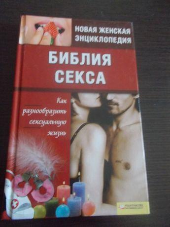 Шапарь В.Б. Библия секса