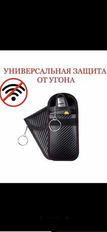 Экранирующий чехол от угона для автомобильного ключа брелка Фарадея