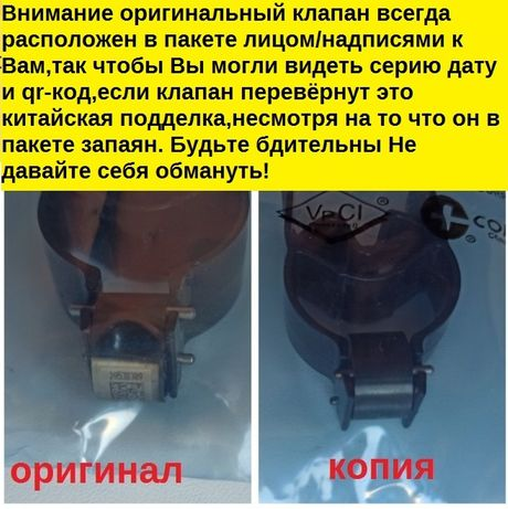 Клапан форсунки, мультипликатор, Delphi 28239295, 28278897, 9308-622b