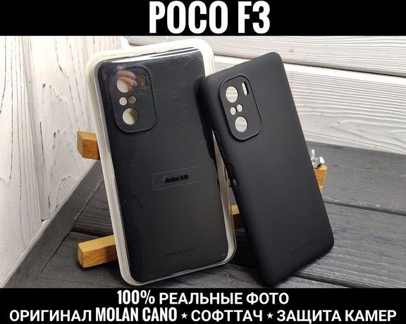 Чехол Poco F3 ⋆ Оригинал Molan Cano/ Софттач/ Защита камер/ Xiaomi
