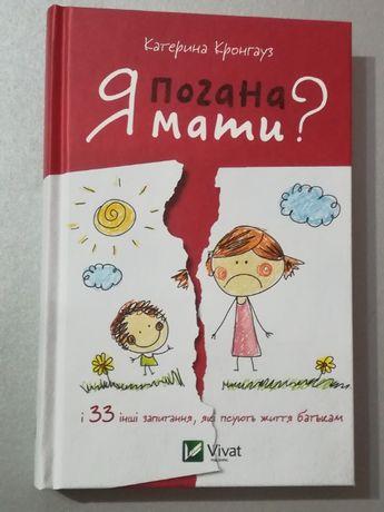 """Книга """"Я погана мати? і 33 інші питання, які псують житя батькам"""""""