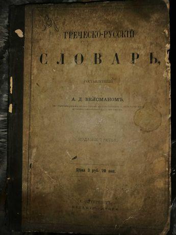1888г. Греческо-русский словарь А. Д. Вейсман издание 1888года.