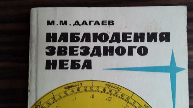 Наблюдения звездного неба М .М. Дагаев