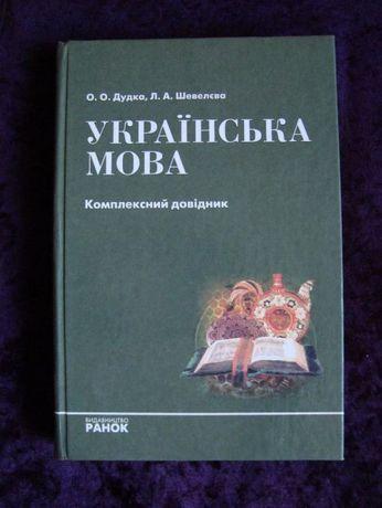 Довідник з української мови. Свашенко А.О.