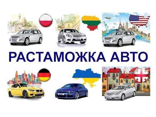 Таможенный брокер Растаможка авто Литва Польша Германия ЕС Америка