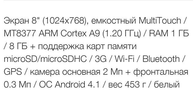 Планшет Prestigio MultiPad 2 Ultra Duo 8.0 3G