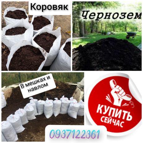 Чернозем плодородный, сыпец коровяк, песок, щебень, отсев, глина, бут