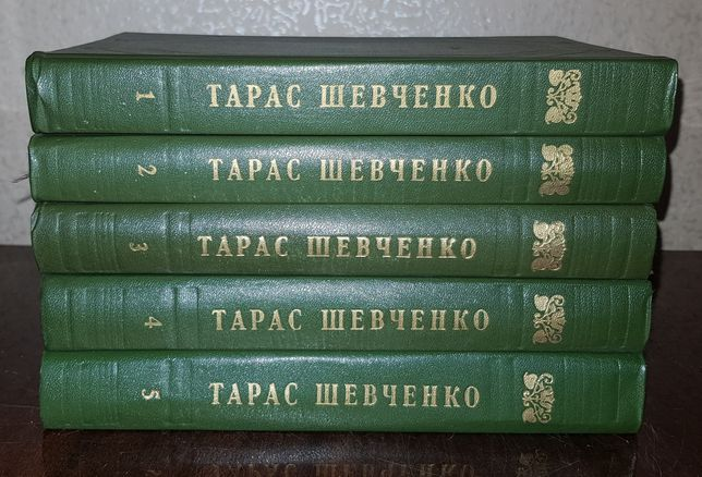 Сборник Т.Г. Шевченко