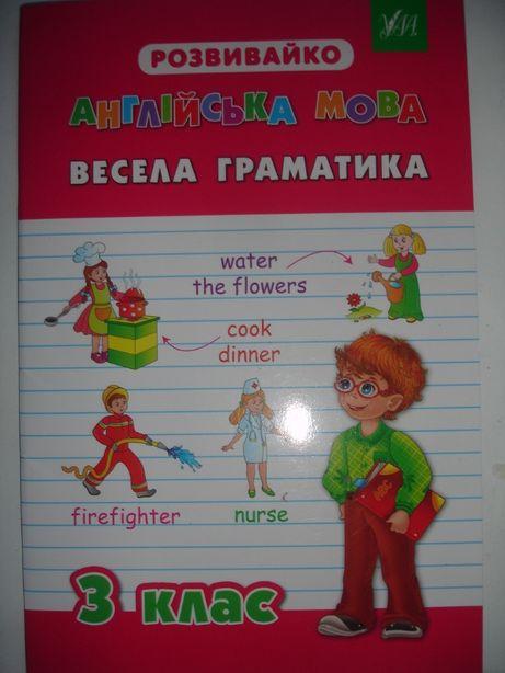 Веселая грамматика рабочая тетрадь 3 класс
