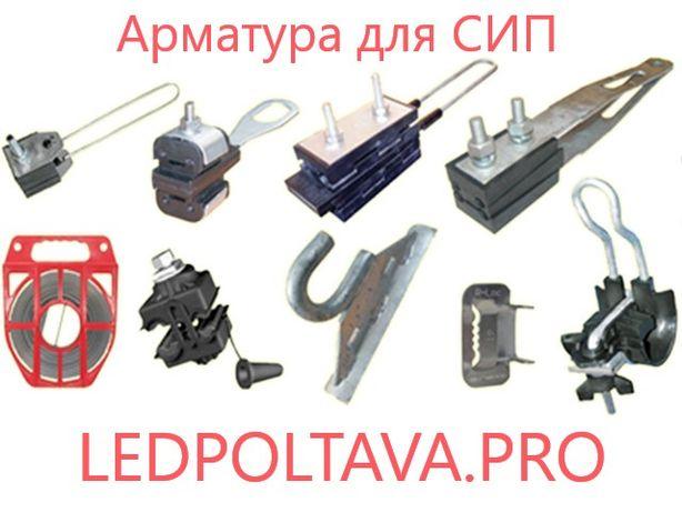 ПроводСИП и арматура: зажим прокол, кронштейн, натяжители, крюки и тп.