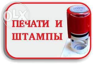 Изготовление печатей / штампов / факсимиле