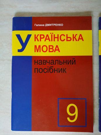 Украинский язык сборник; Українська мова посібник.