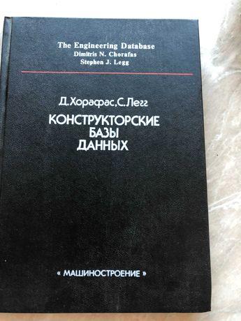 Книга Конструкторские базы данных Хорафас