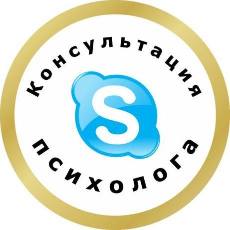 Услуги психолога-консультанта по скайпу