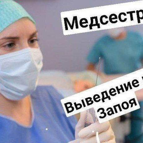 Медсестра на дому, выведения из Запоя