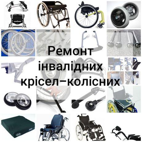 Ремонт інвалідних колясок.
