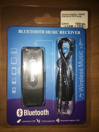 Продам Bluetooth, блютуз