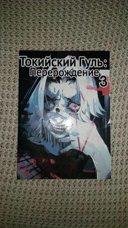 Манга «Tokyo Ghoul:RE/Токийский Гуль: Перерождение. Том 3»