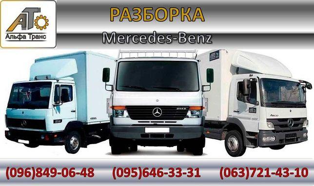 Разборка Mercedes Atego, Vario, EcoPower, 814, Actros