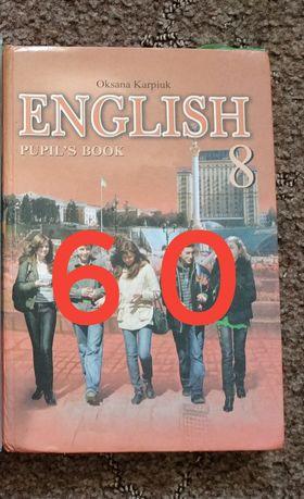 Англійська мова О. Карп'юк  8 класи