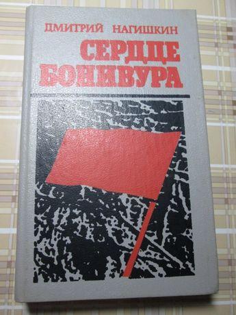 Дмитрий Нагишкин «Сердце Бонивура», Минск, 1987