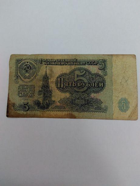 5 рублей 1961 года СССР