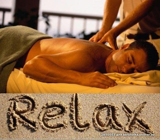Релакс- массаж  расслабляющий массаж