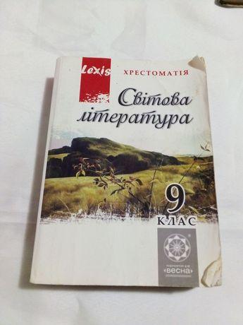 Хрестоматия зарубежная литература 9 класс