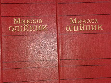 Олійник Микола. Вибрані твори в двох томах (комплект из 2-х книг)