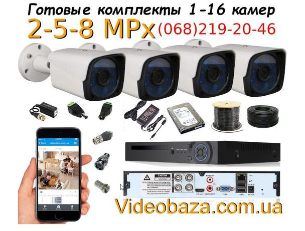 Акция! Полная комплектация видеонаблюдения на 4 камеры Full HD 2 Mpix