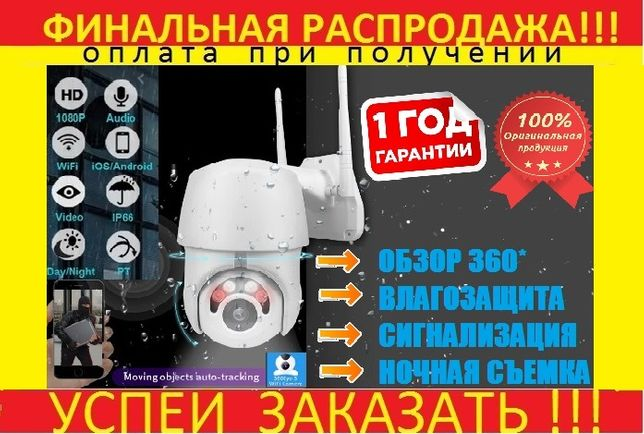 Поворотная IP камера видеонаблюдения с удаленным доступом Wi-Fi 4.1mp