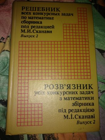 Книга розв'язання задач з математики