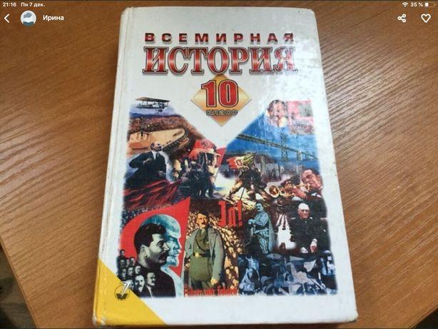 Всемирная история на русском языке 10 класс