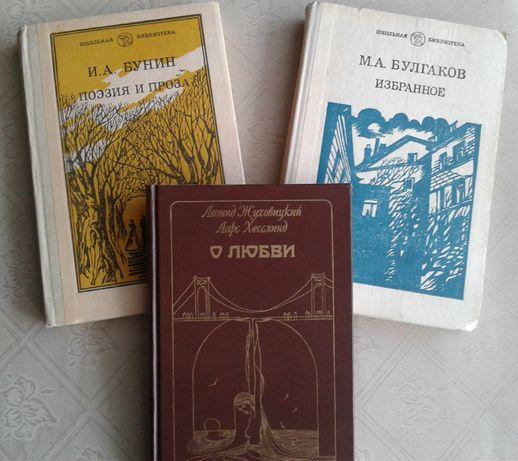 """Т.Бунин """"Поэзия и проза"""", М.Булгаков """"Избранное"""" + подарок = 60 грн"""