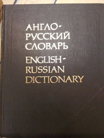 Російсько,українсько- англійські словники