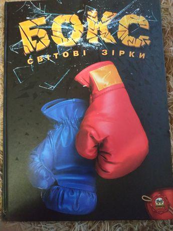 Книжка про Бокс та світові зірки