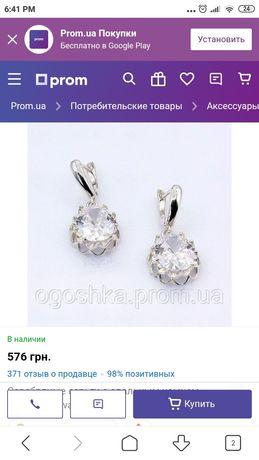 Срібні сережки нові!