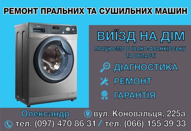 Ремонт пральних машин, стіральних машин. Виїзд на дім (також область)
