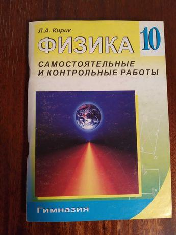 Физика Кирик 10 класс Самостоятельные  и  контрольные работы