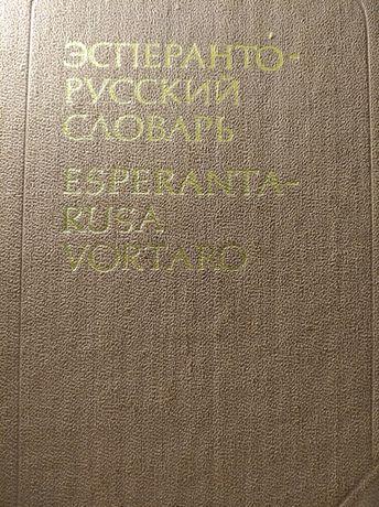 Эсперанто- русский словарь
