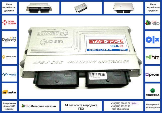 Газовый блок управления Stag 300-6 vs ps 04 01 02