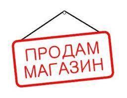 Магазин «Широкий» готовый бизнес