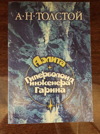 А.Н.Толстой «Гиперболоид инженера Гарина»