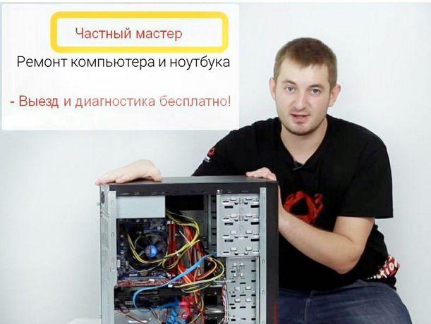 Ремонт компьютера, роутера. Настройка Смарт Тв, установка OS Windows