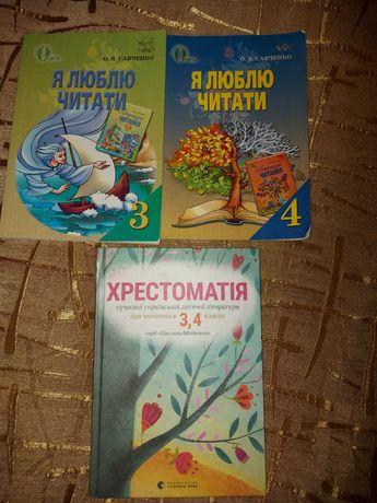 Шкільні підручники 3-4клас (я люблю читати+хрестоматія)