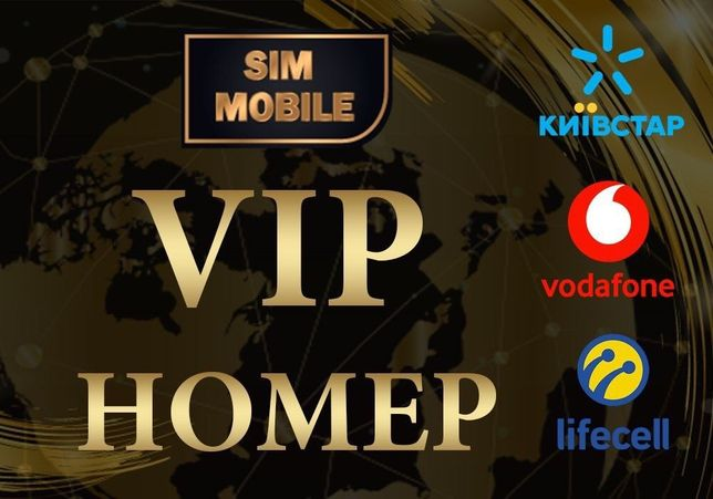 Киевстар/Vodafone/lifecell VIP номера!
