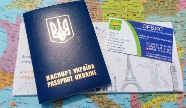Польская виза. Срочное открытие! Ускорим получение визы!