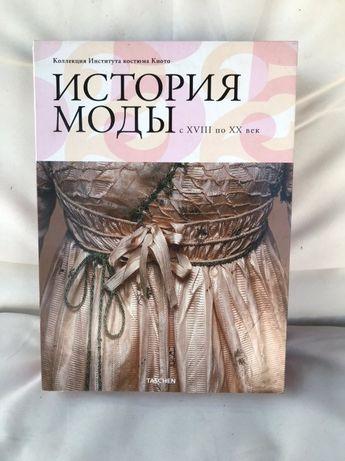 История моды с XVIII по XX век. Издательство TASCHEN