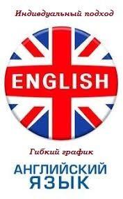 Репетитор по английскому языку учитель English угол Калиновой и Правды