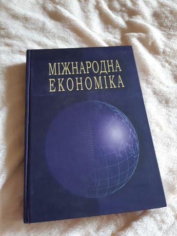 """Книга Учебник""""Международная экономика"""" Козак Ю.Г., Ковалевский В.В."""